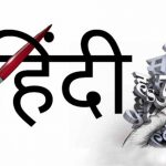 19 Interesting Facts About Hindi Language