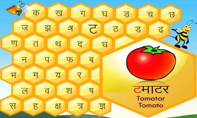 Hindi phonetic language