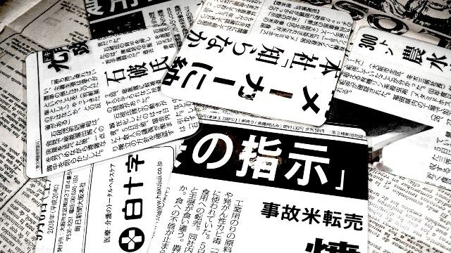 News Papers in Japanese Language