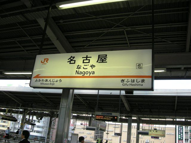 Nagoya a connecting link