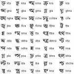 7 Interesting Facts About Bengali Language