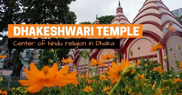 Dhakeshwari Temple Dhaka