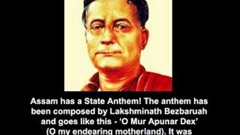 Assam State Anthem
